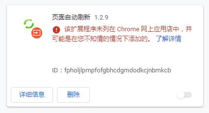 该扩展程序未列在 Chrome 网上应用店中,并可能是在您不知情的情况下添加的