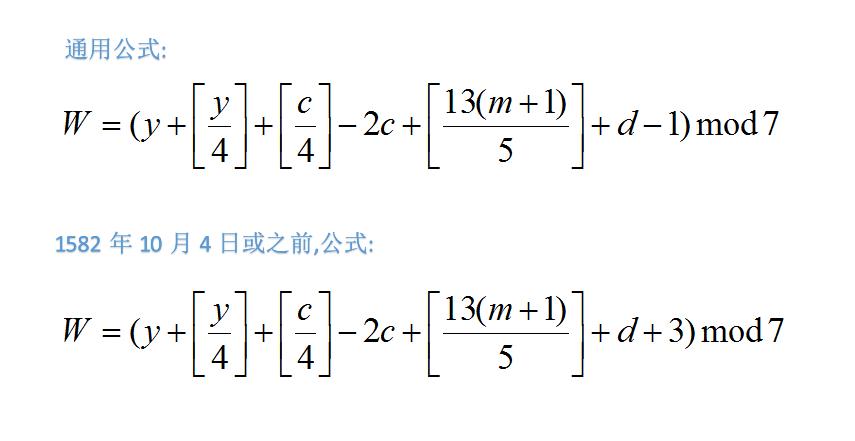 将日期转换为星期数(蔡勒公式)