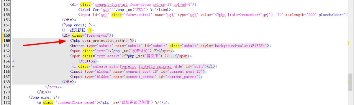 Typecho 代码实现评论算术验证