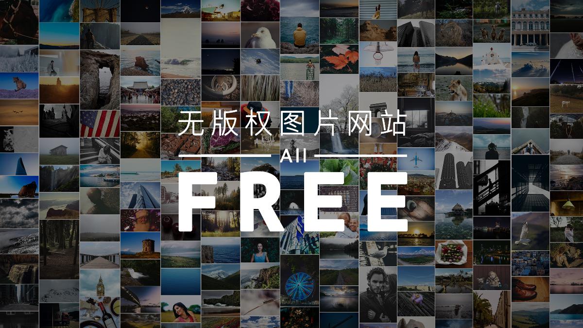 无版权图片网站大推荐