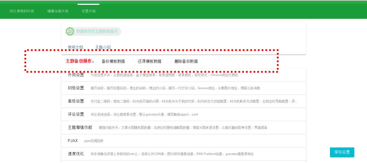 Typecho主题设置数据备份与恢复